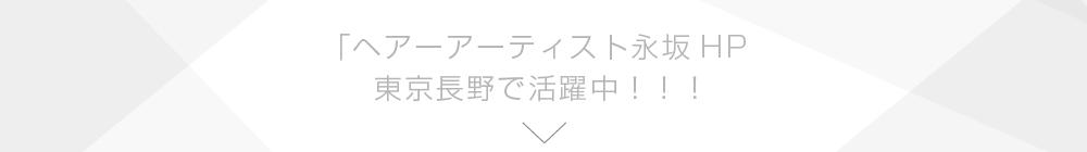 ヘアアーティト永坂HP東京長野で活躍中!